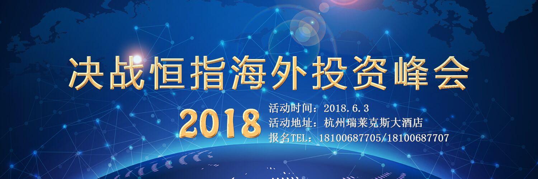 决战恒指2018海外投资峰会