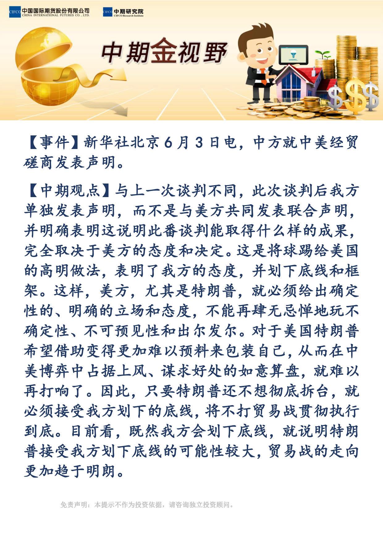 """9【易胜博金视野】给""""特没谱""""划底线!贸易战走向趋向明朗_1.jpg"""