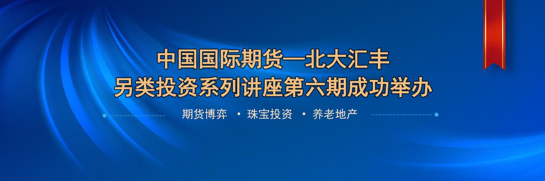 北大汇丰另类投资系列讲座第六期成功举办