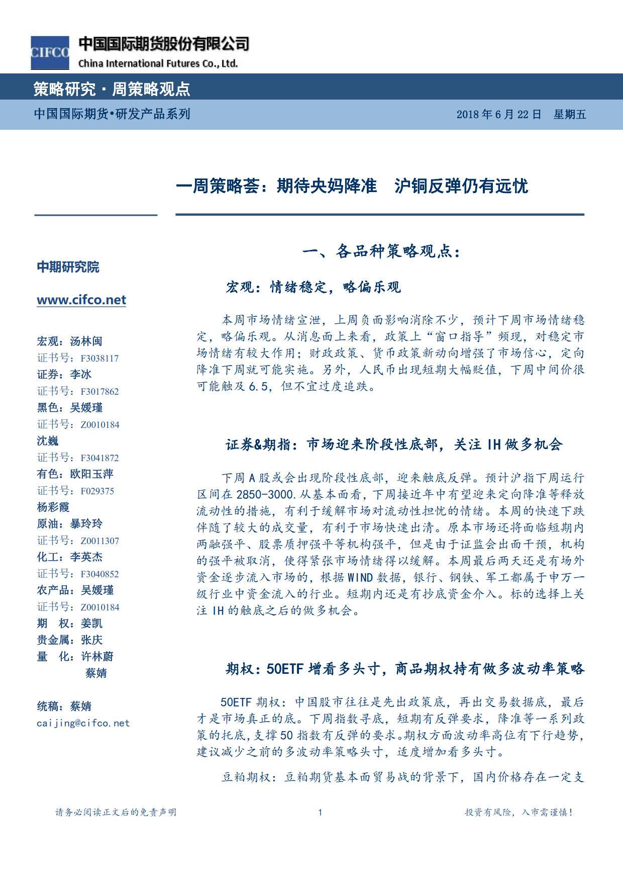8【周策略会议】期待央妈降准,沪铜反弹仍有远忧_1.jpg