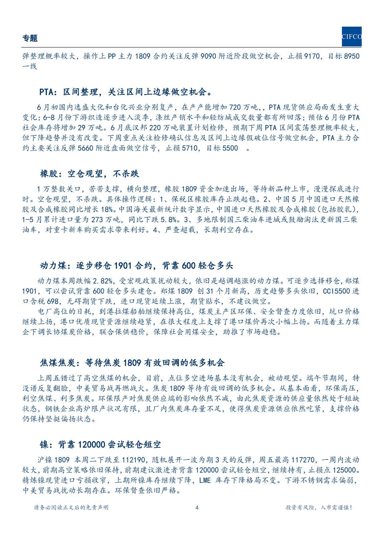 8【周策略会议】期待央妈降准,沪铜反弹仍有远忧_4.jpg
