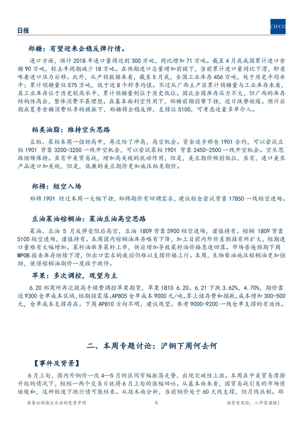8【周策略会议】期待央妈降准,沪铜反弹仍有远忧_5.jpg