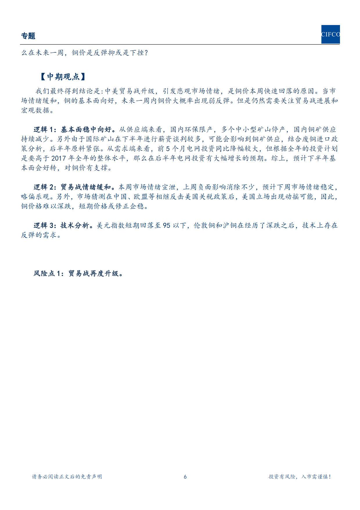 8【周策略会议】期待央妈降准,沪铜反弹仍有远忧_6.jpg