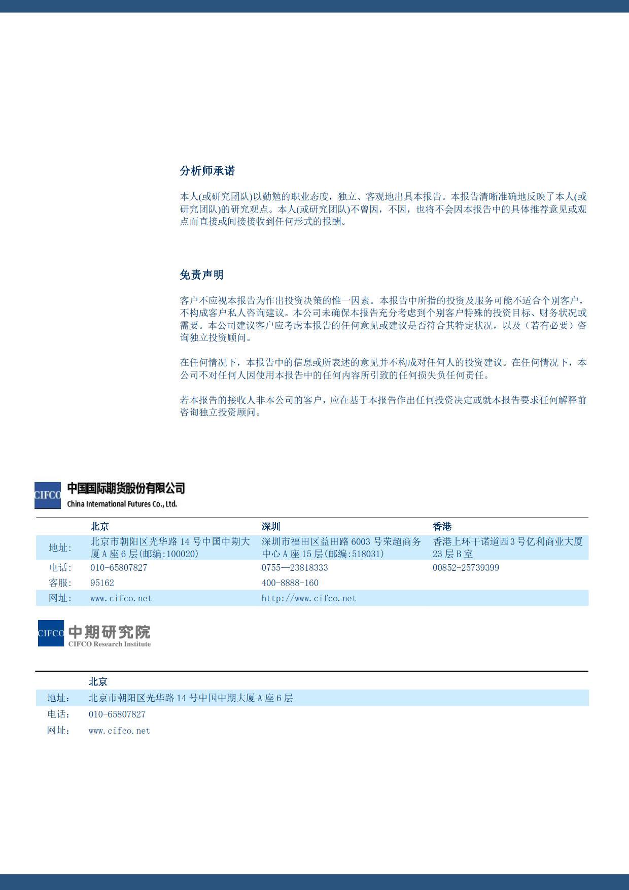 8【周策略会议】期待央妈降准,沪铜反弹仍有远忧_7.jpg