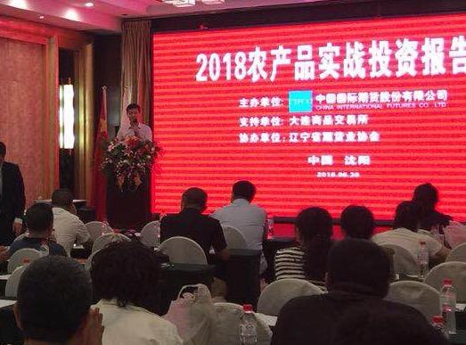 """""""2018农产品实战投资报告会""""在沈阳隆重举行"""