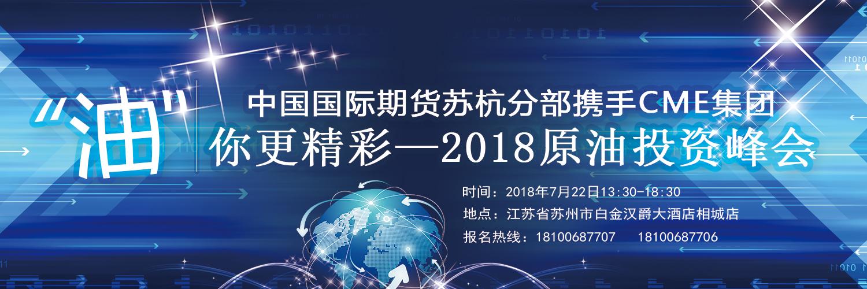"""""""油""""你更精彩——2018原油投资峰会"""