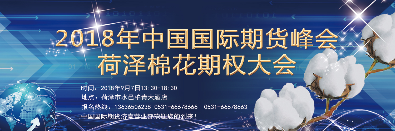 【邀请函】2018年中国国际期货峰会-荷泽棉花期权大会