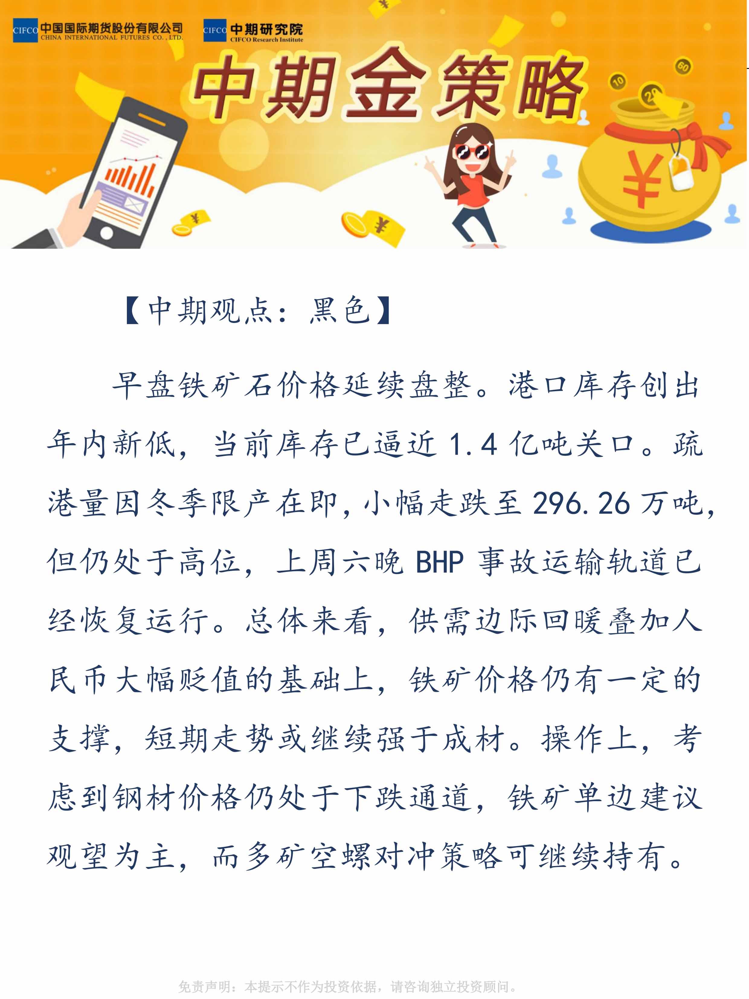 【易胜博金策略】黑色-沈巍-20181113.jpg
