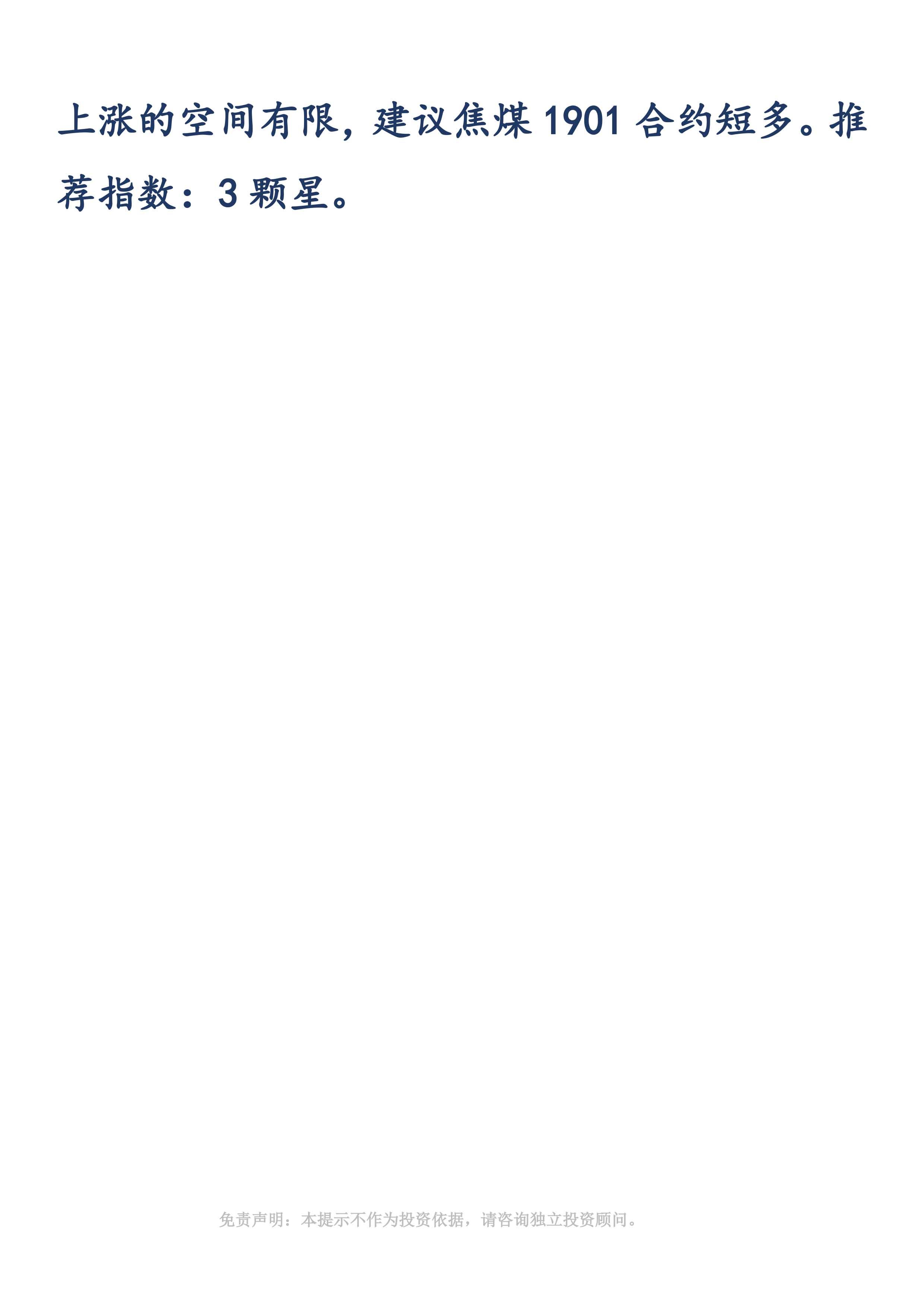 【易胜博金策略】-20181113-焦煤-2.jpg