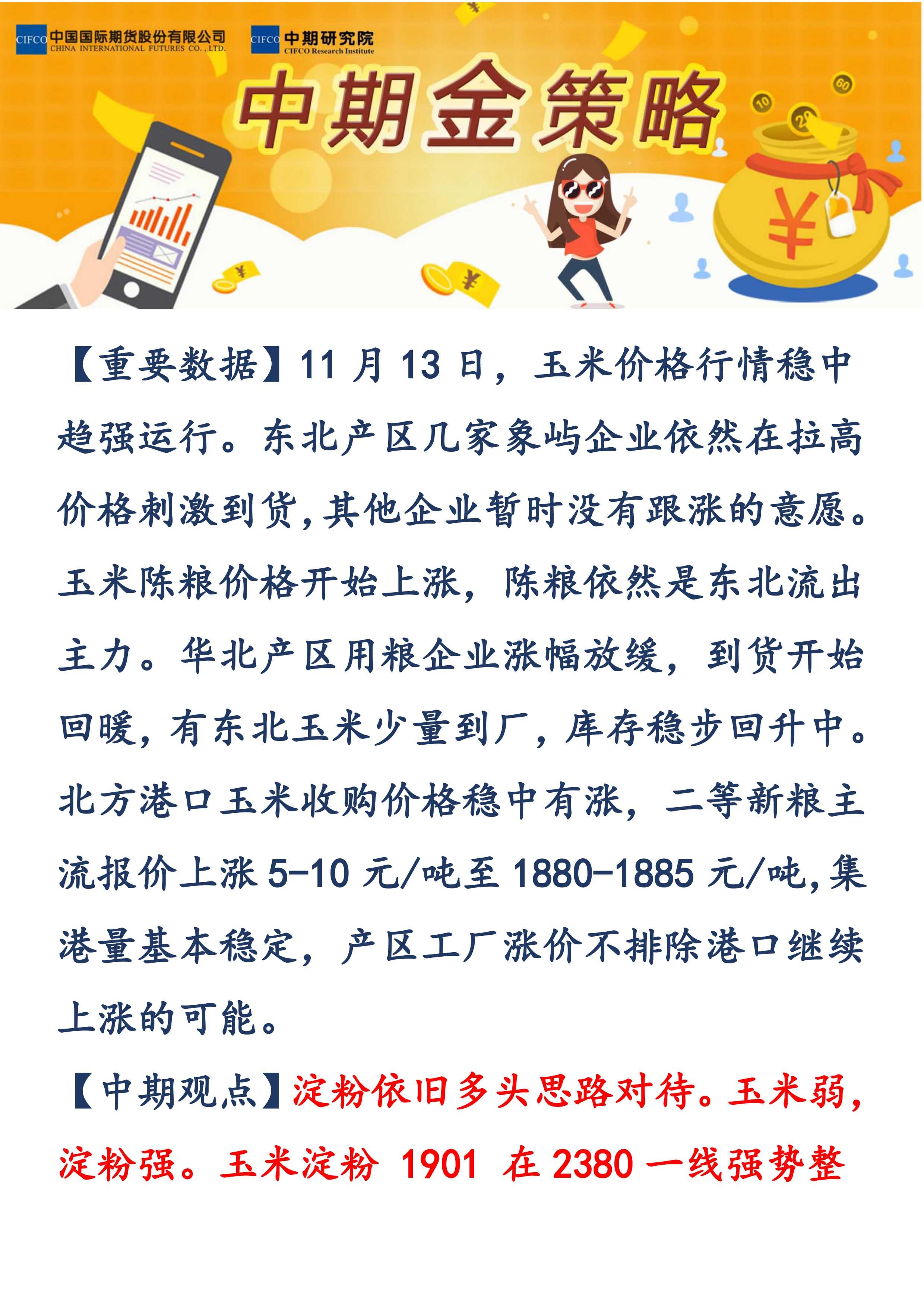 【易胜博金策略】-20181113-玉米、淀粉-1.jpg