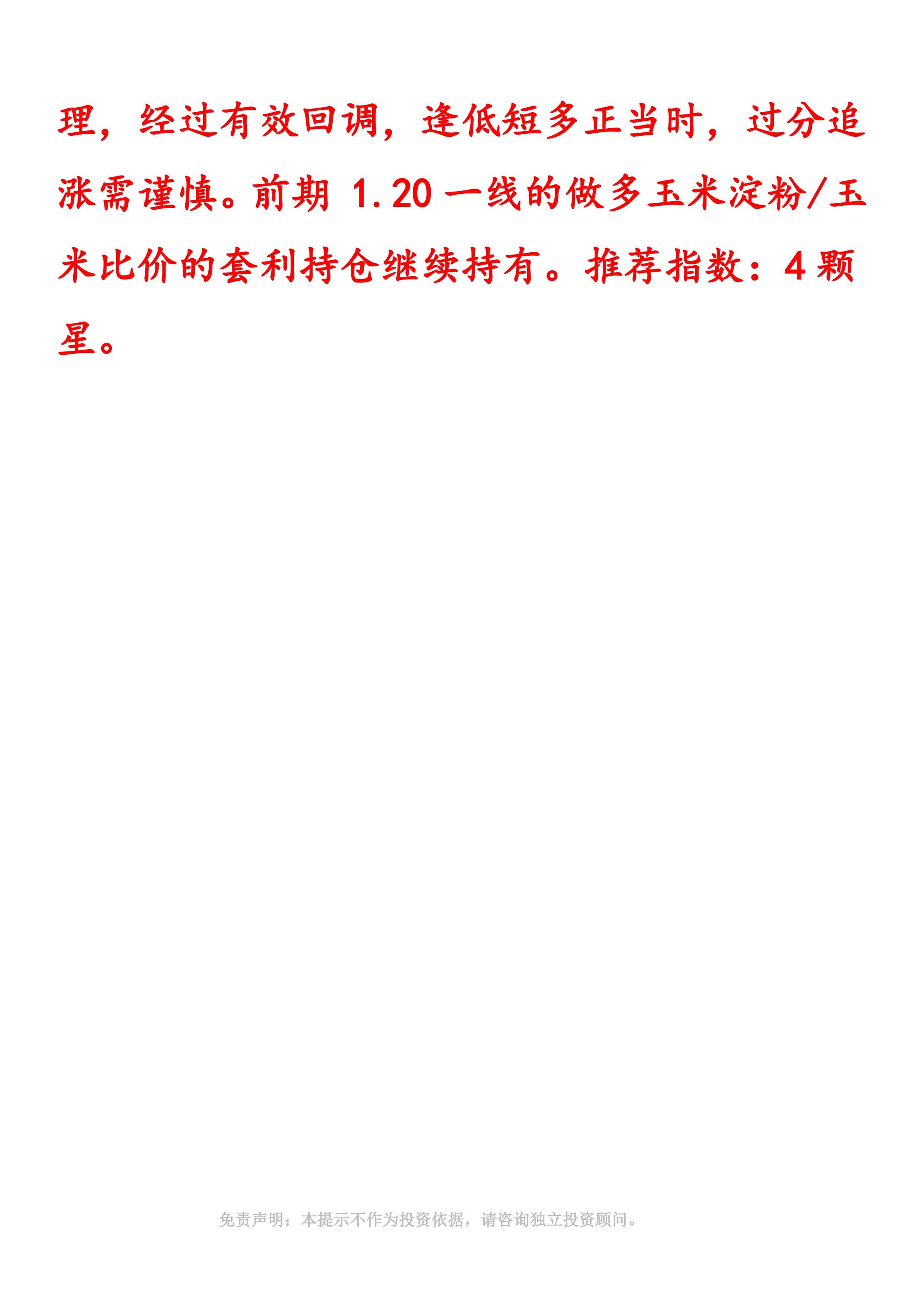 【易胜博金策略】-20181113-玉米、淀粉-2.jpg
