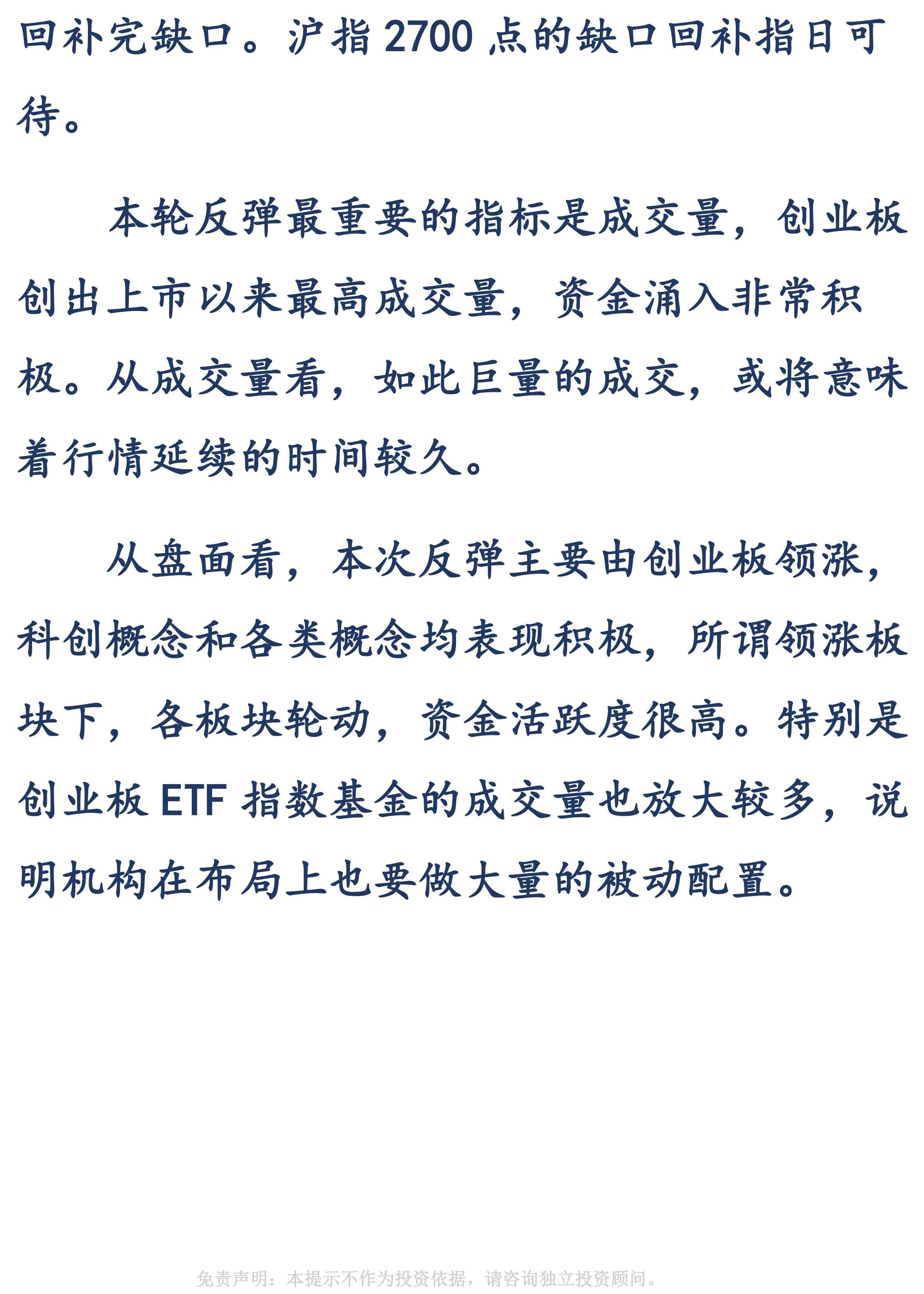 易胜博金策略1113-股指(李冰)-2.jpg