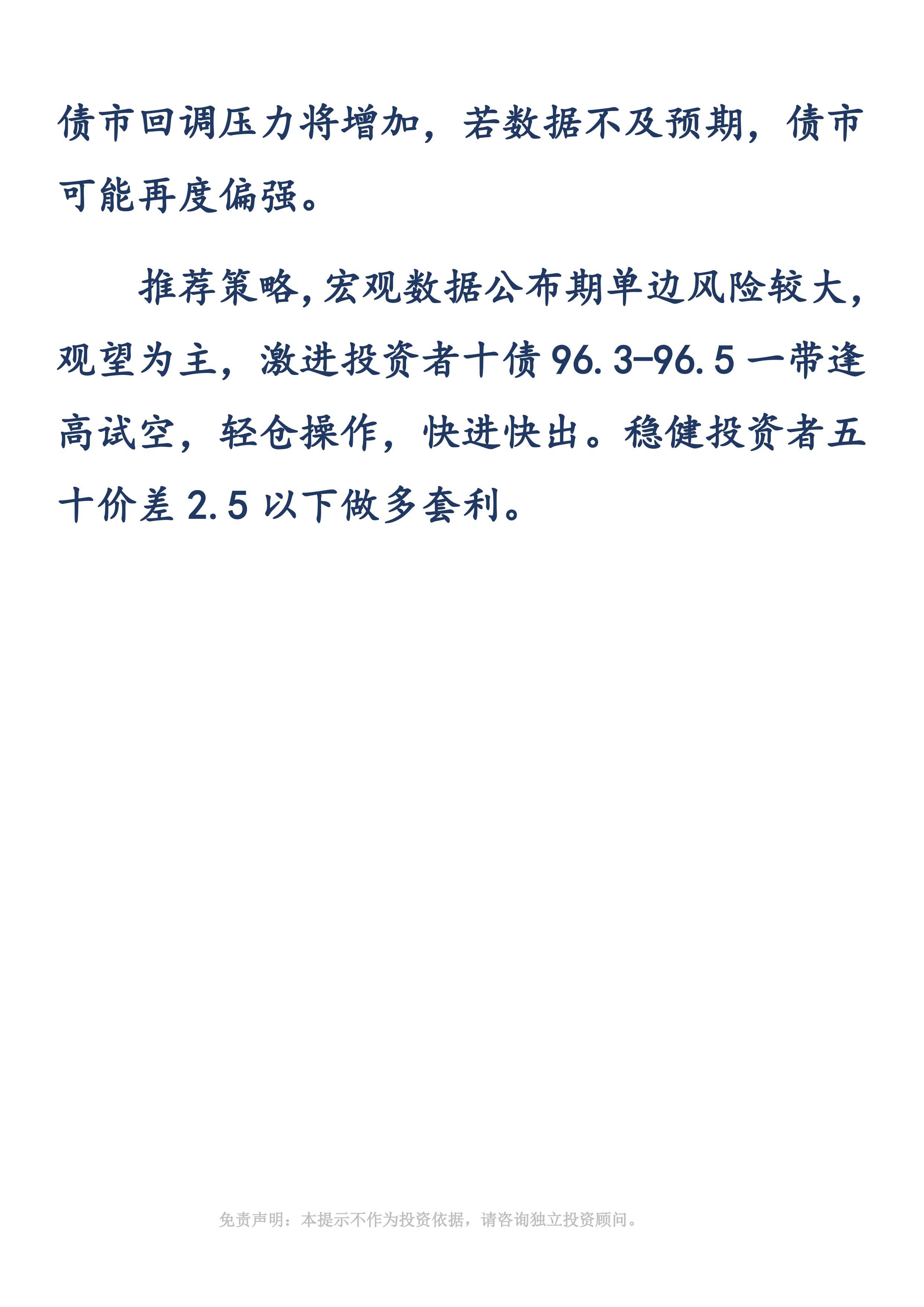 【易胜博金策略】期债磨顶,前期空单继续持有20181113-2.jpg