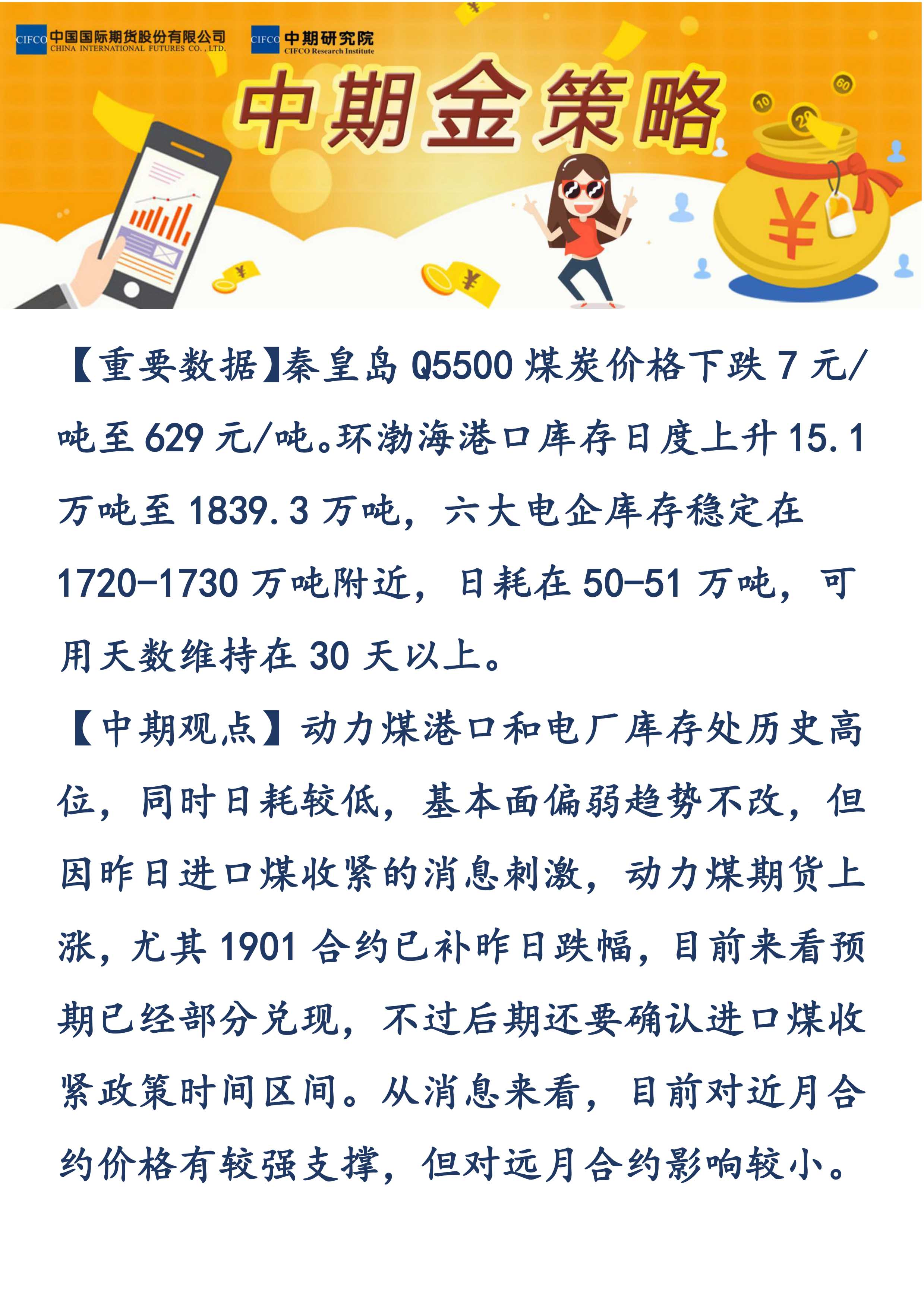 【易胜博金策略】-20181114-动力煤-1.jpg