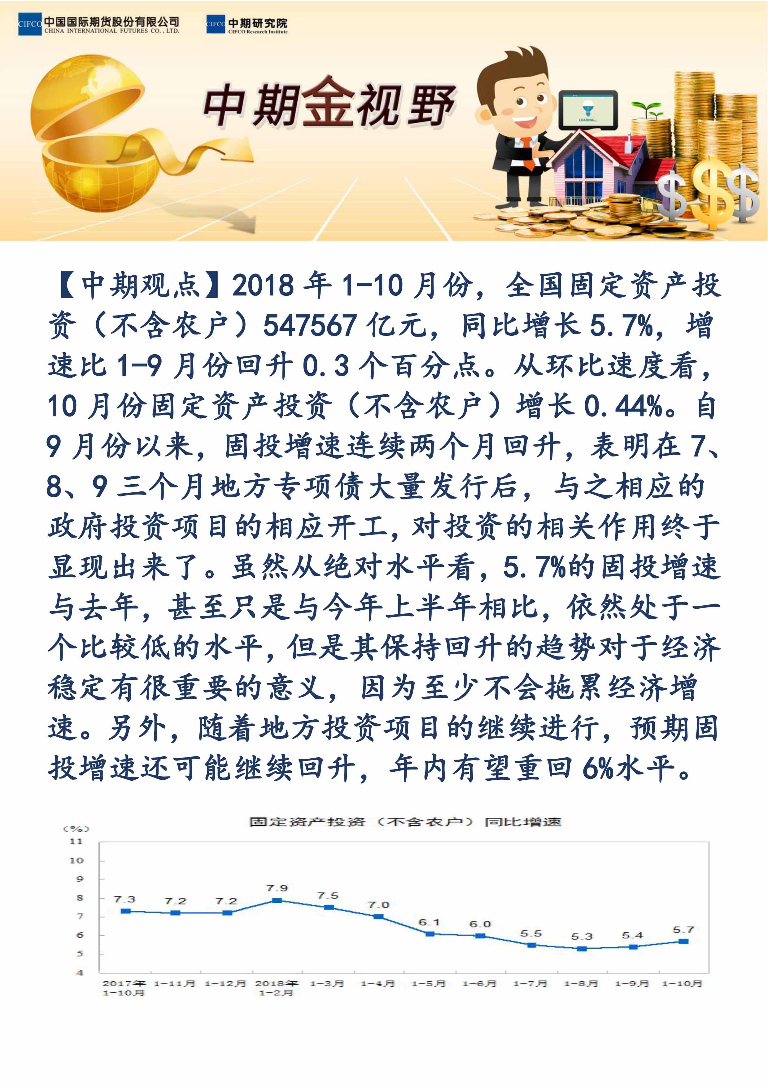 【易胜博金视野】10月固投继续回升,对稳定经济意义重大.jpg
