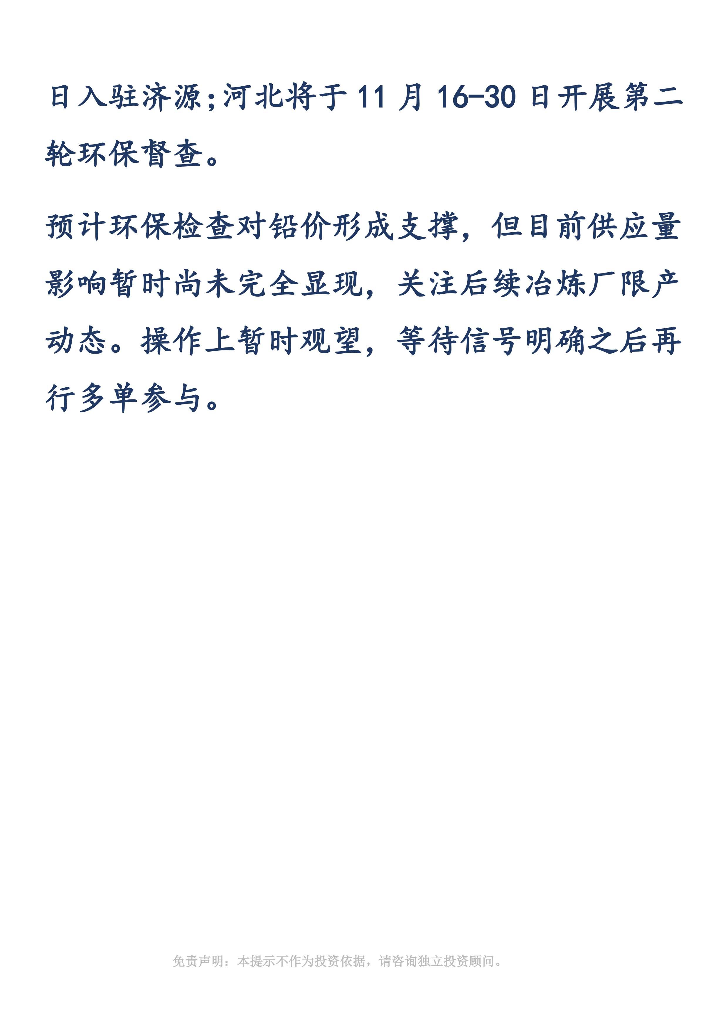 易胜博金策略-有色-20181114-2.jpg