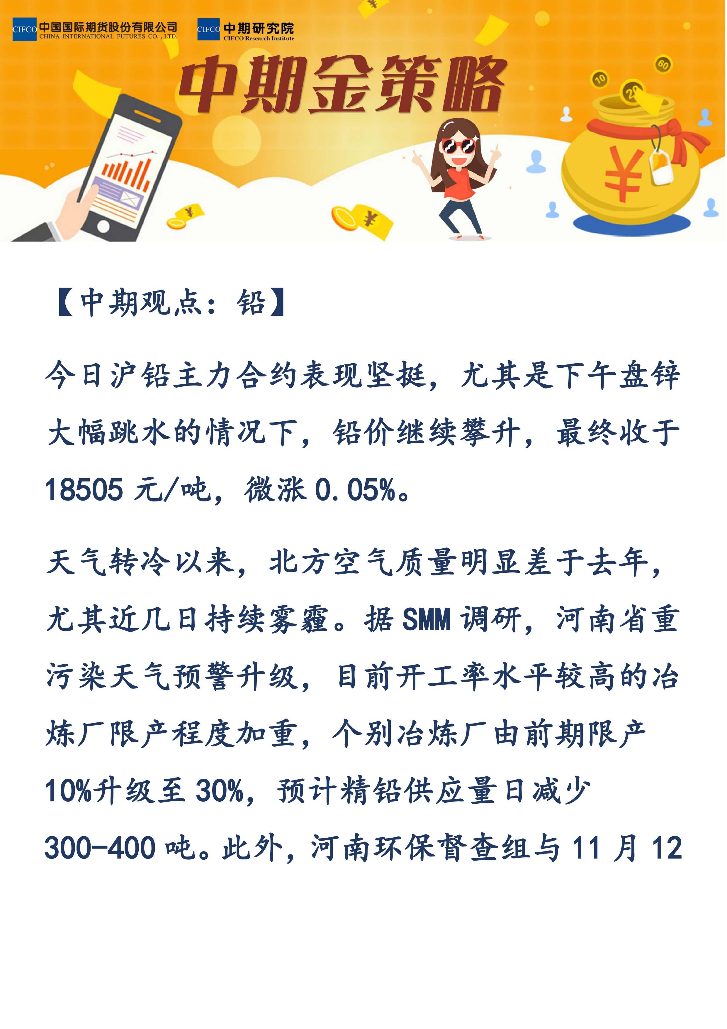 易胜博金策略-有色-20181114-1.jpg