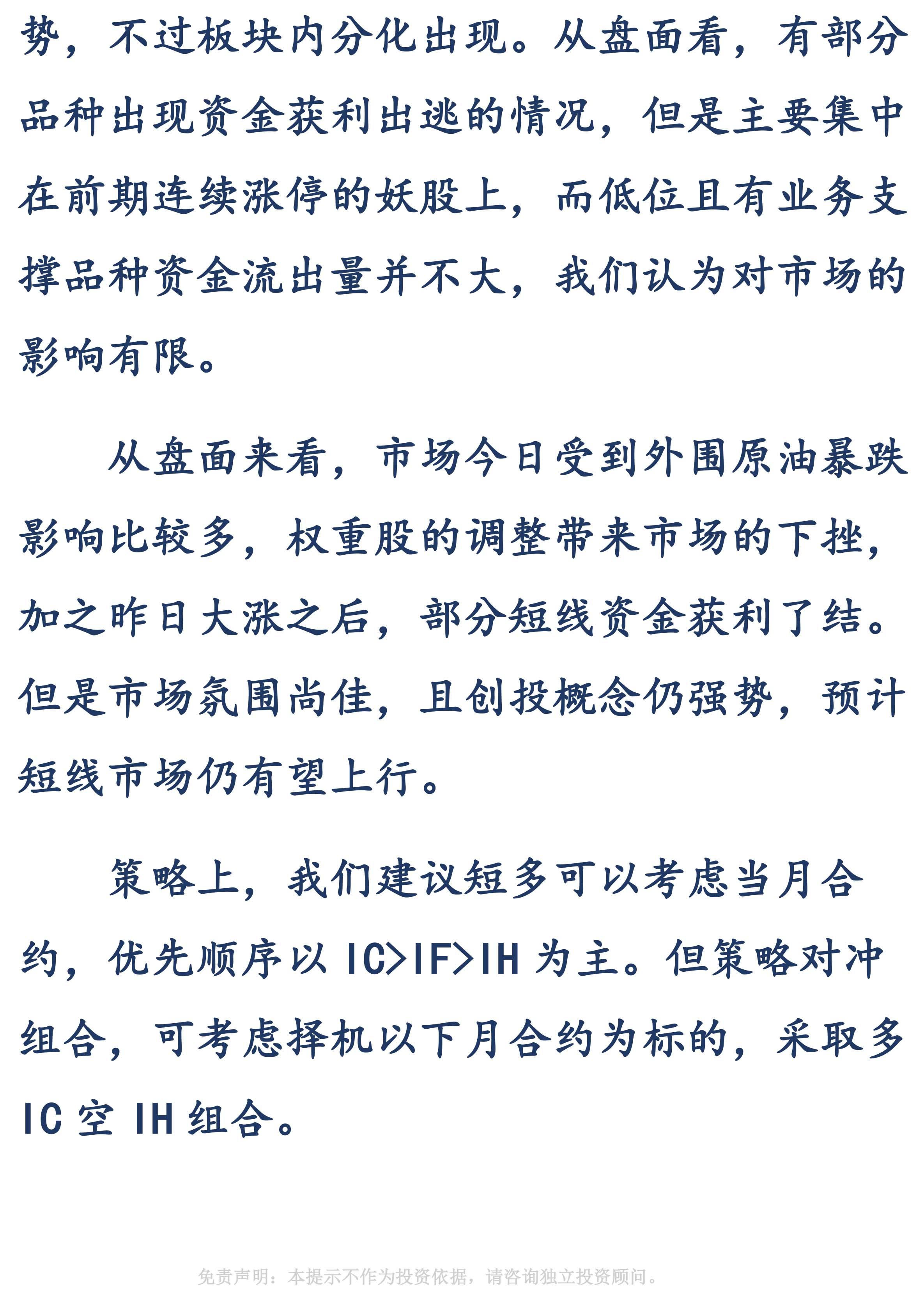 易胜博金策略1114(李冰)-2.jpg