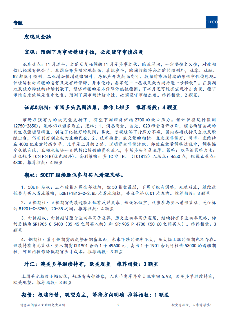 20181116-周策略会议-宏观扰动较大,可易胜博品种乏善可陈_01.png