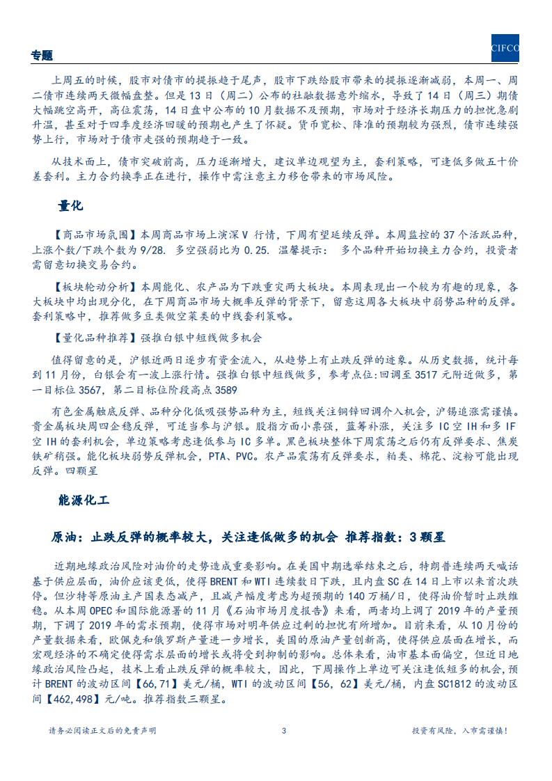 20181116-周策略会议-宏观扰动较大,可易胜博品种乏善可陈_02.png