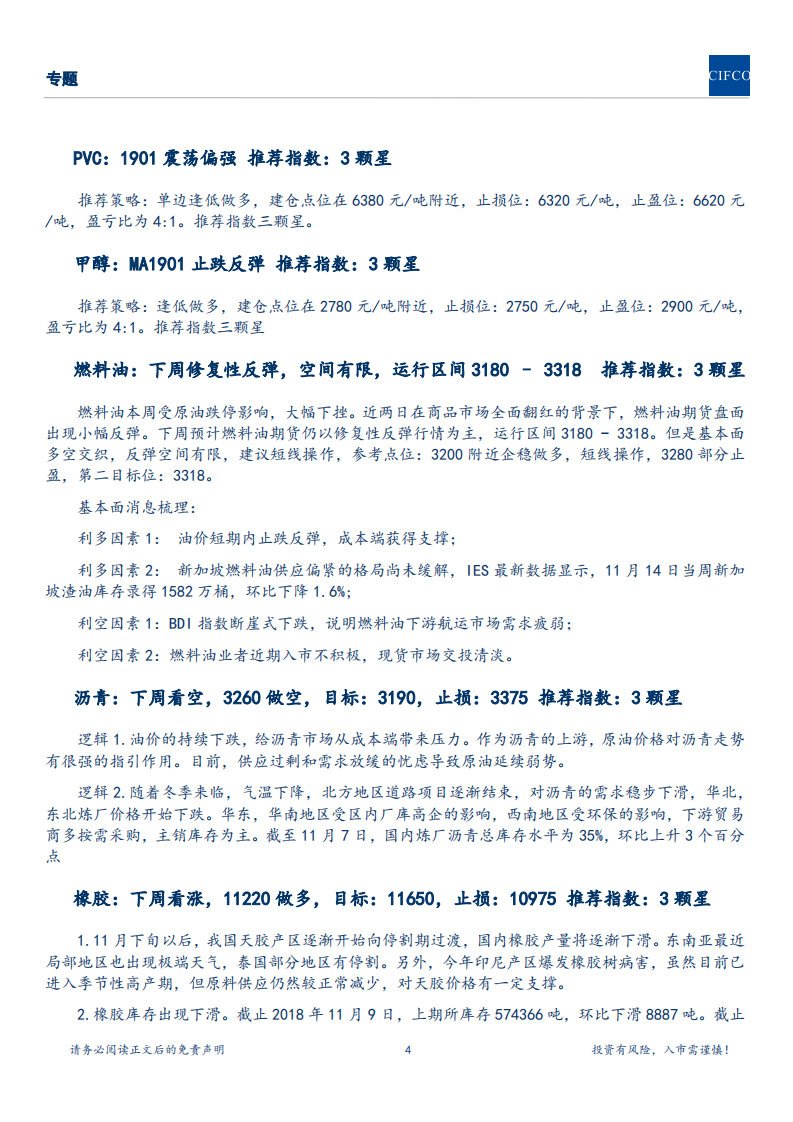 20181116-周策略会议-宏观扰动较大,可易胜博品种乏善可陈_03.png
