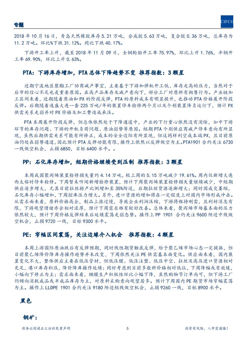 20181116-周策略会议-宏观扰动较大,可易胜博品种乏善可陈_04.png