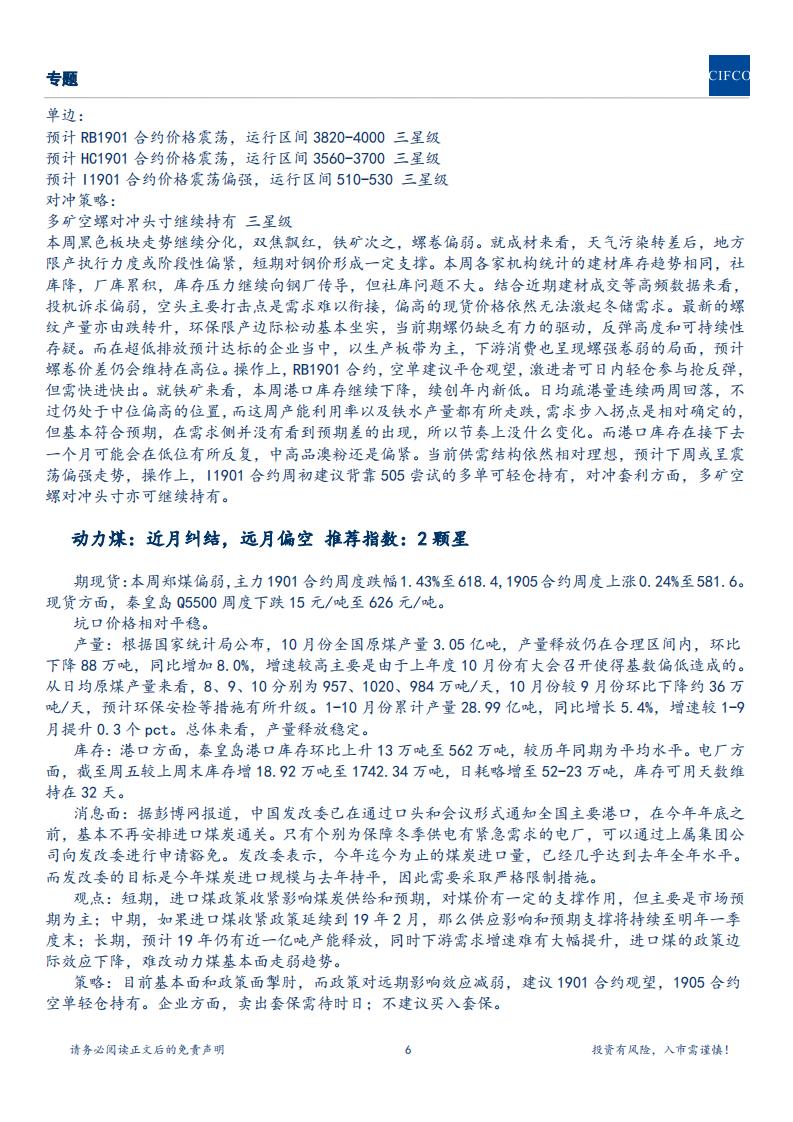 20181116-周策略会议-宏观扰动较大,可易胜博品种乏善可陈_05.png
