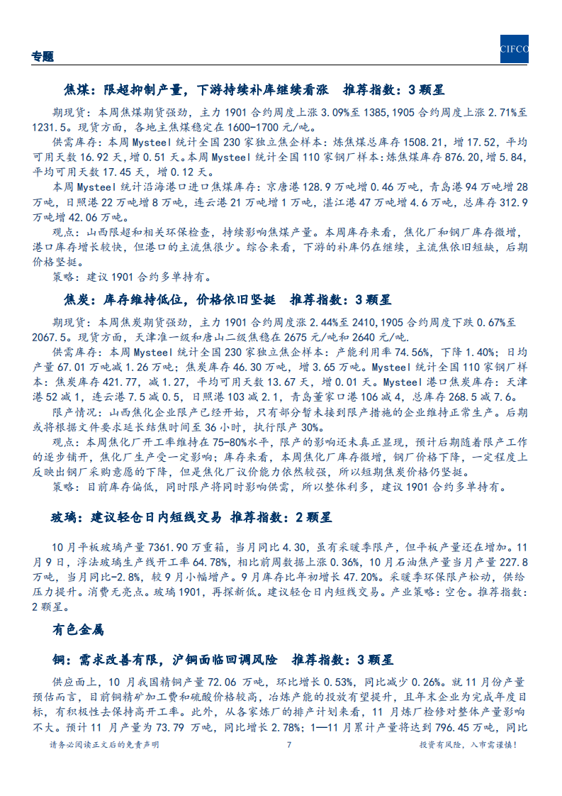 20181116-周策略会议-宏观扰动较大,可易胜博品种乏善可陈_06.png