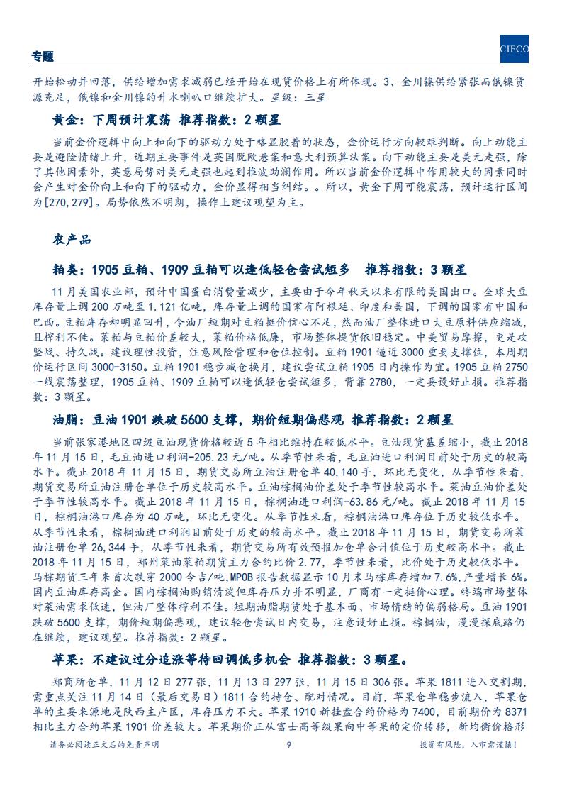 20181116-周策略会议-宏观扰动较大,可易胜博品种乏善可陈_08.png