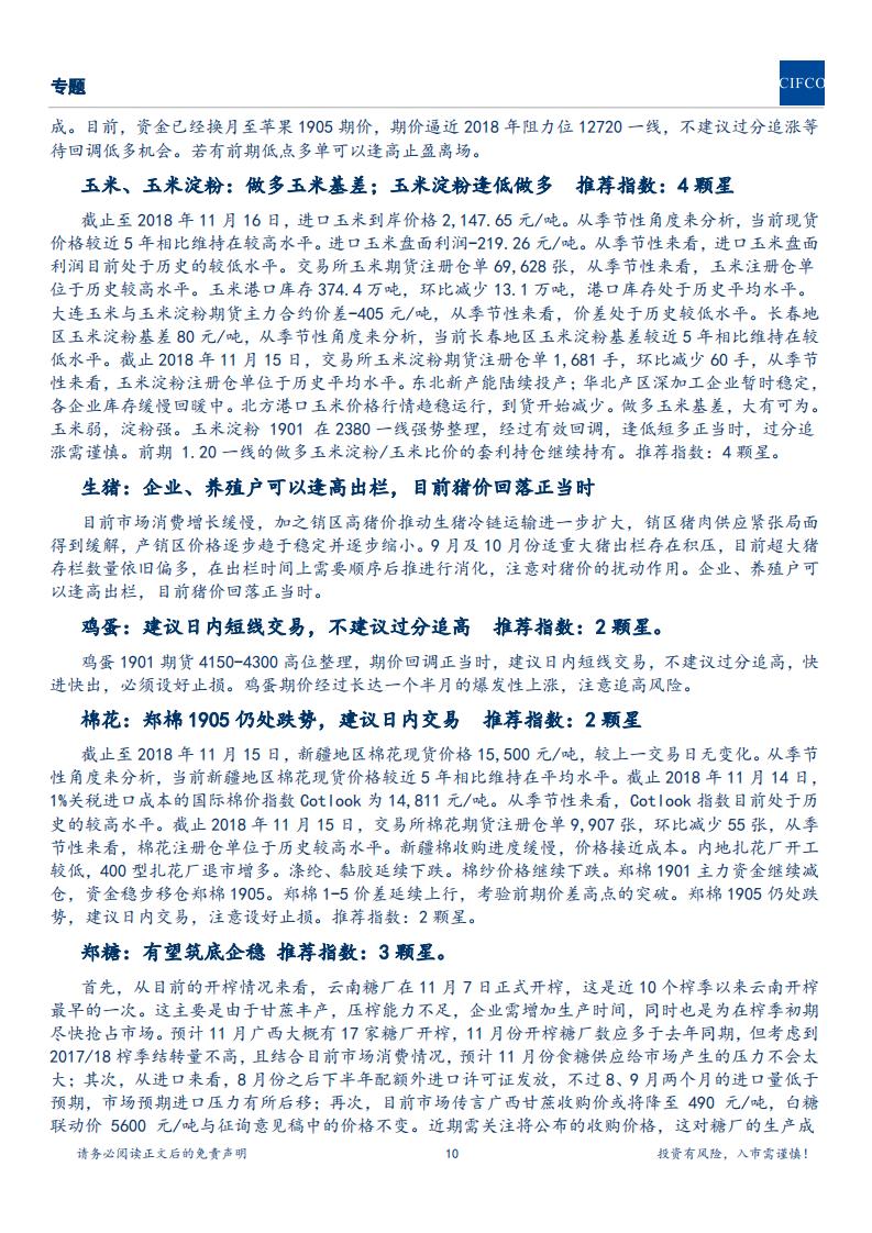20181116-周策略会议-宏观扰动较大,可易胜博品种乏善可陈_09.png