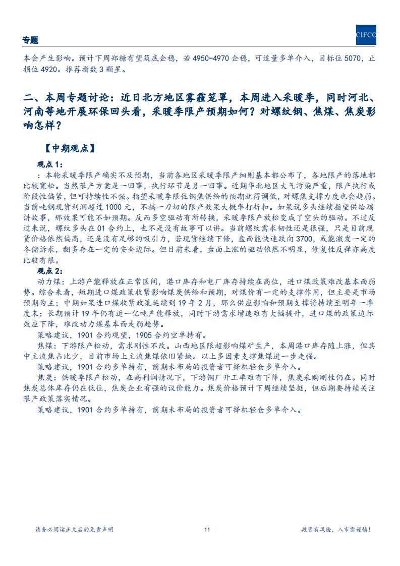 20181116-周策略会议-宏观扰动较大,可易胜博品种乏善可陈_10.png