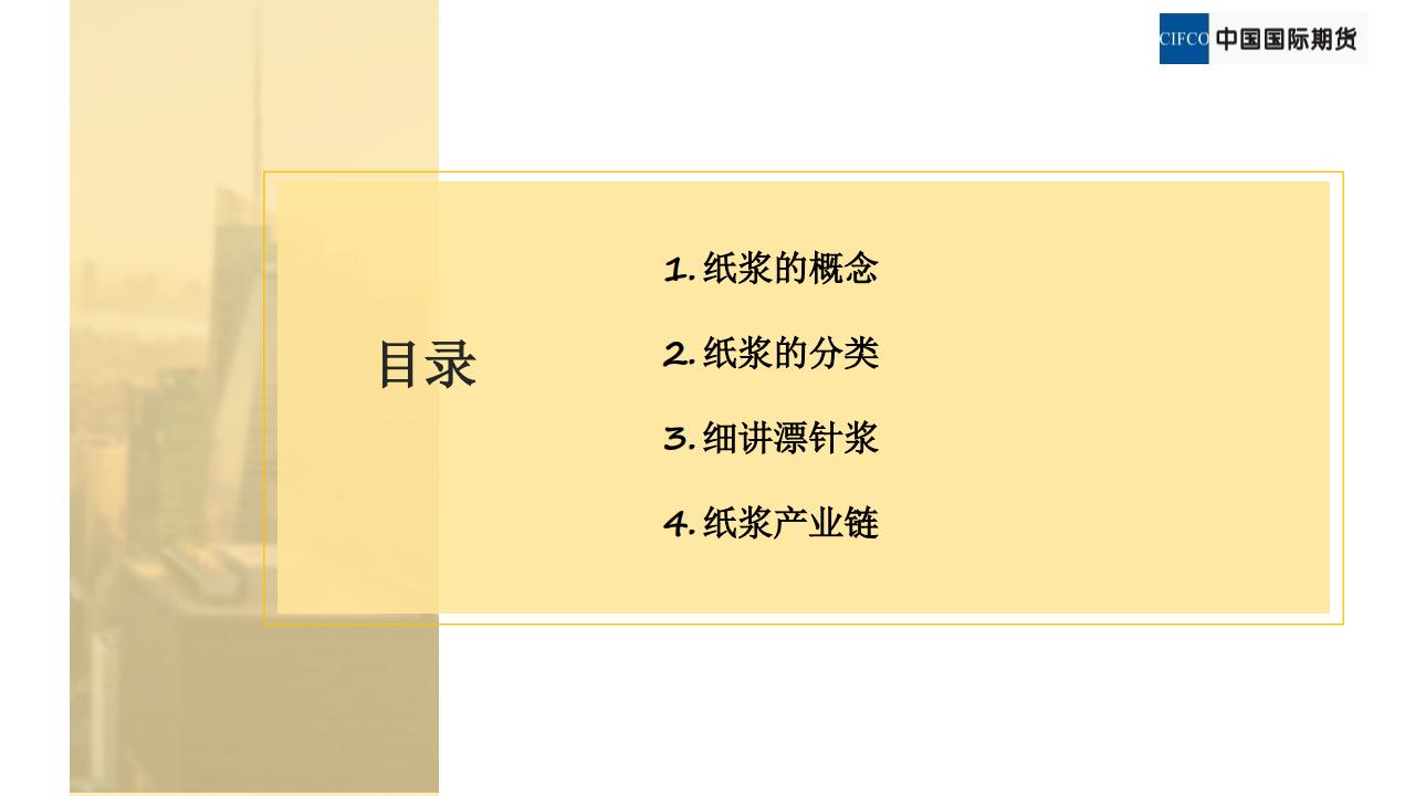 三纸浆懂新品种系列1(1).pdfx_01.png