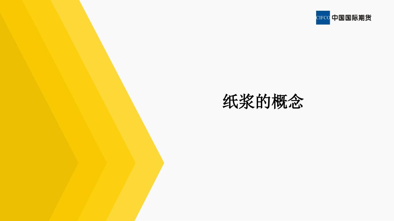 三纸浆懂新品种系列1(1).pdfx_02.png