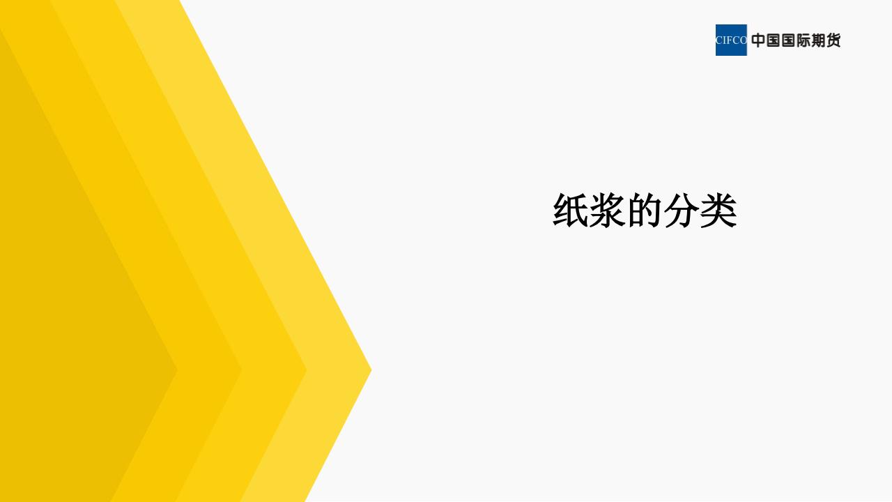 三纸浆懂新品种系列1(1).pdfx_05.png