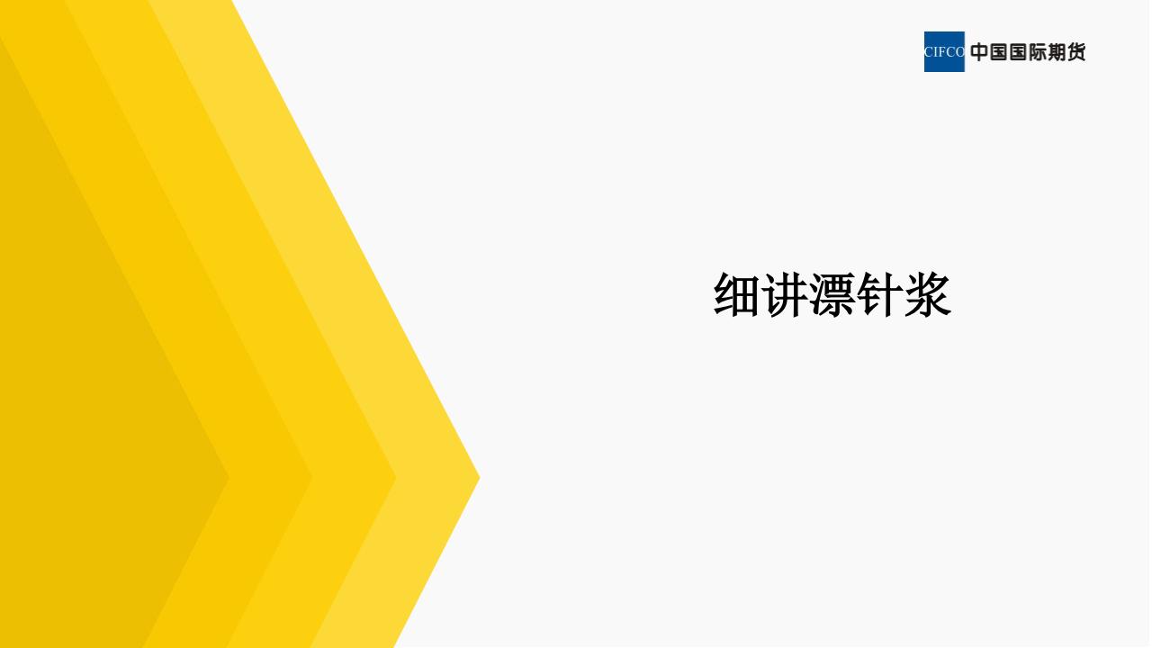 三纸浆懂新品种系列1(1).pdfx_09.png
