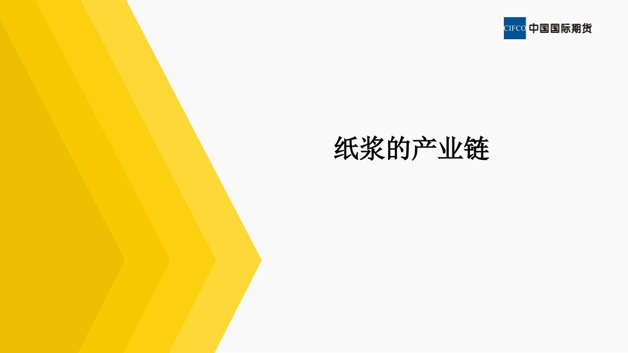 三纸浆懂新品种系列1(1).pdfx_13.png