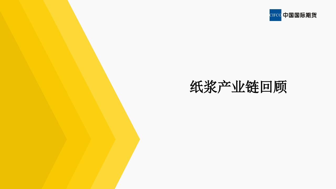 三纸浆懂新品种系列2.pdfx(1)_02.png