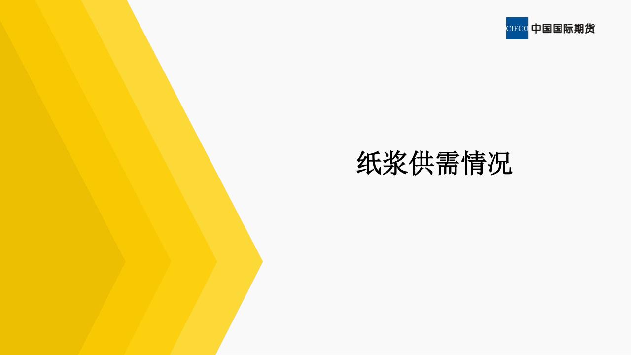 三纸浆懂新品种系列2.pdfx(1)_04.png