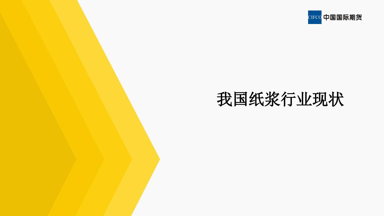 三纸浆懂新品种系列2.pdfx(1)_07.png