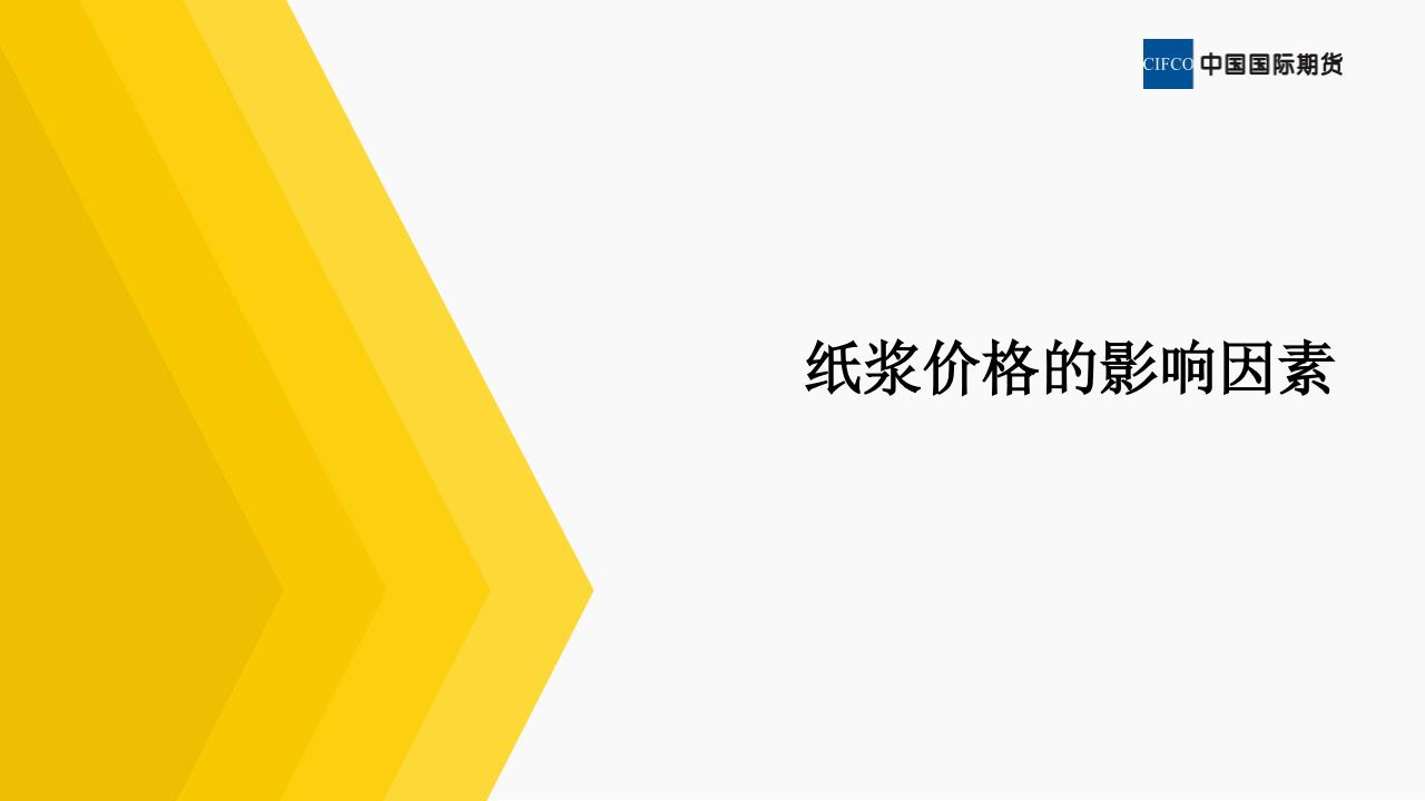 三纸浆懂新品种系列2.pdfx(1)_13.png