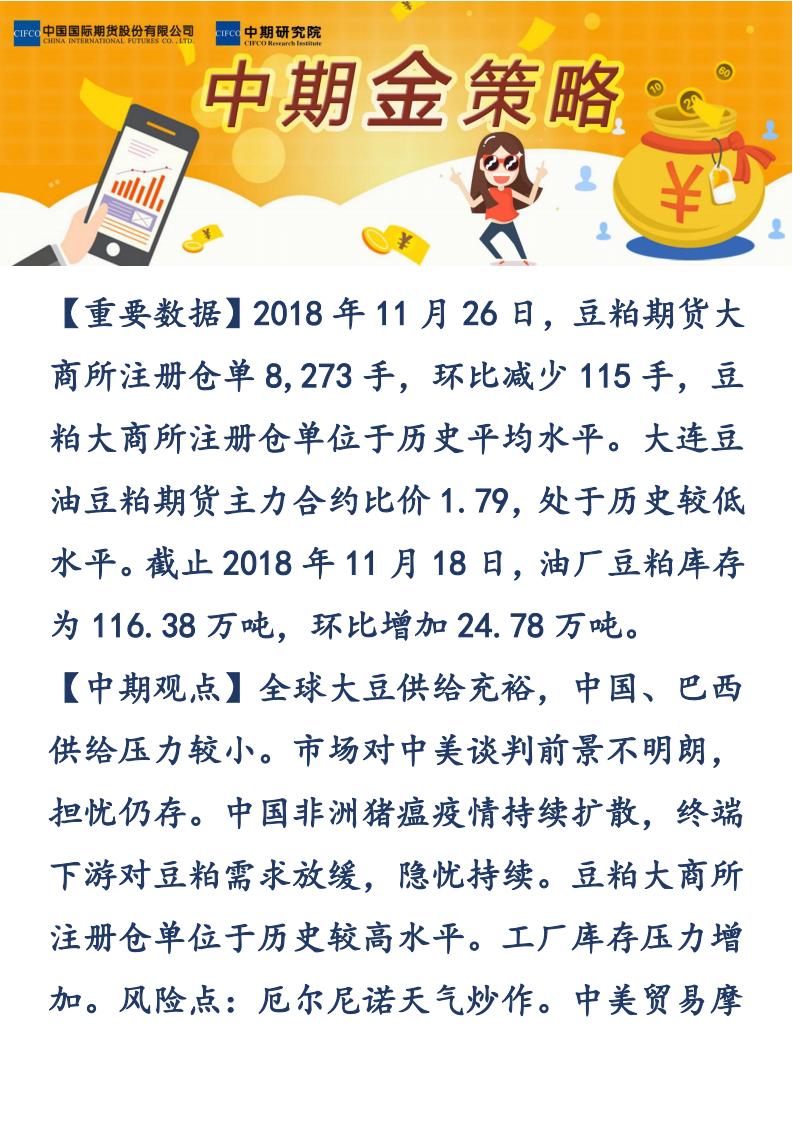 【易胜博金策略】-20181126-豆粕菜粕_00.png