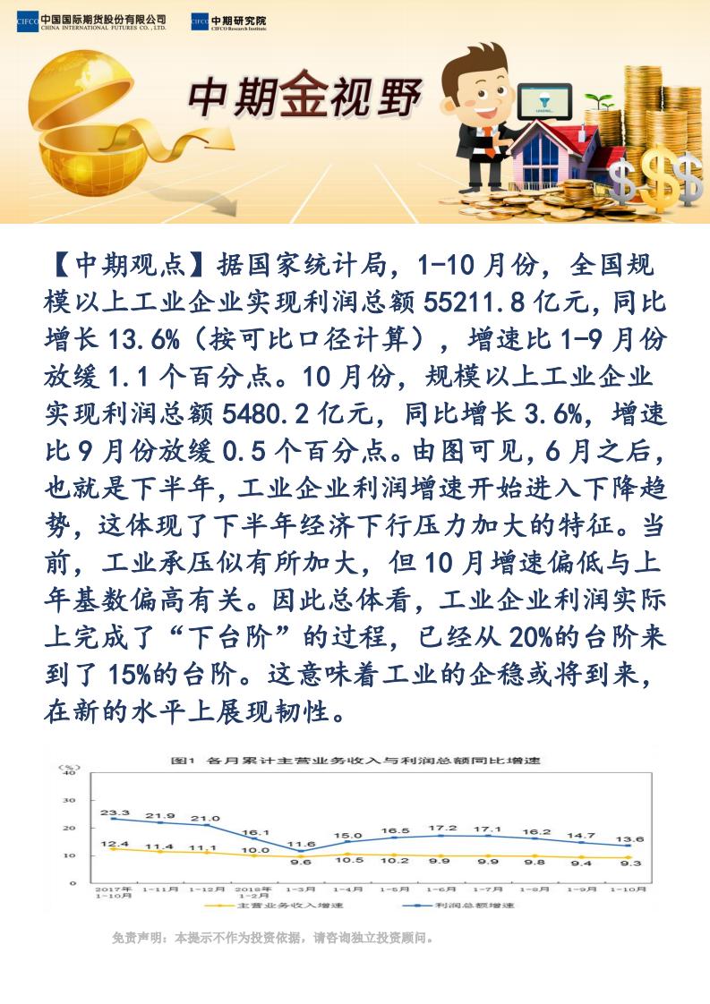 【易胜博金视野】10月工业利润或示工业将企稳_00.png
