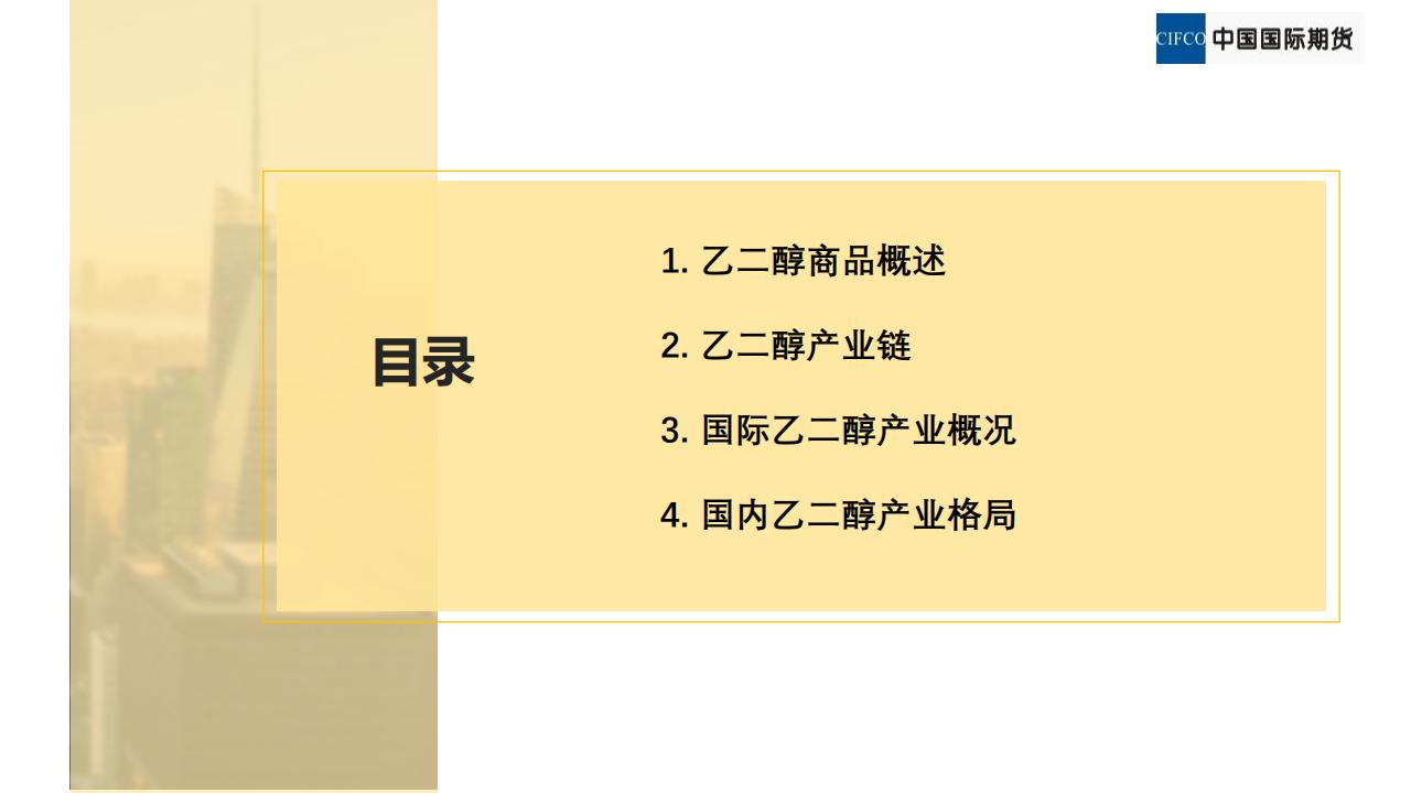 乙二醇新品种系列1_01.png