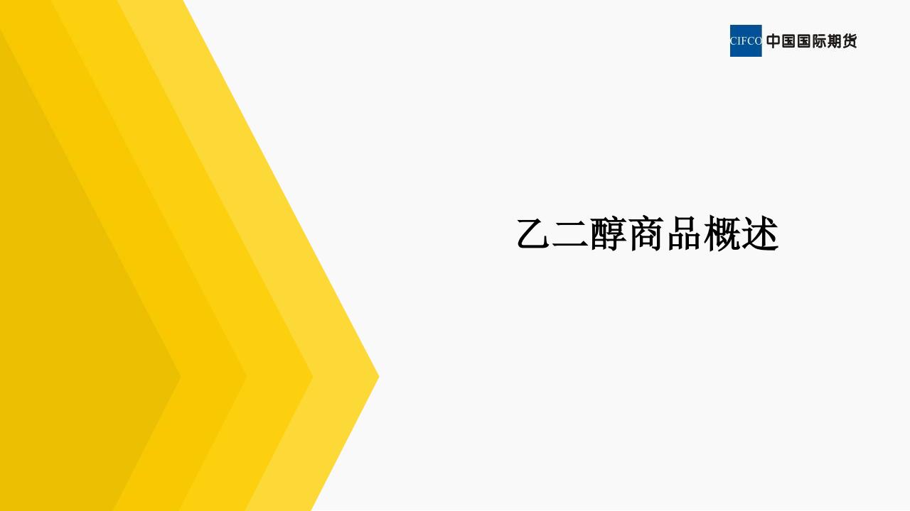 乙二醇新品种系列1_02.png