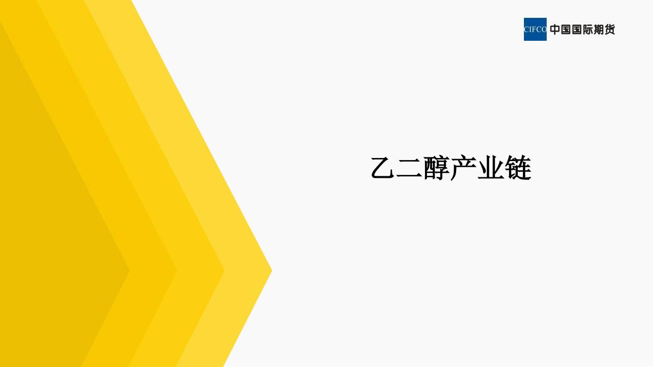 乙二醇新品种系列1_05.png