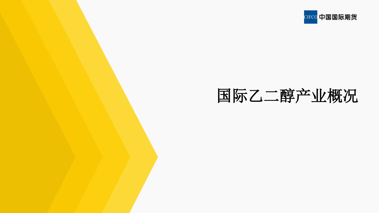 乙二醇新品种系列1_09.png
