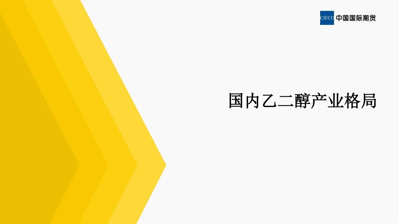 乙二醇新品种系列1_14.png