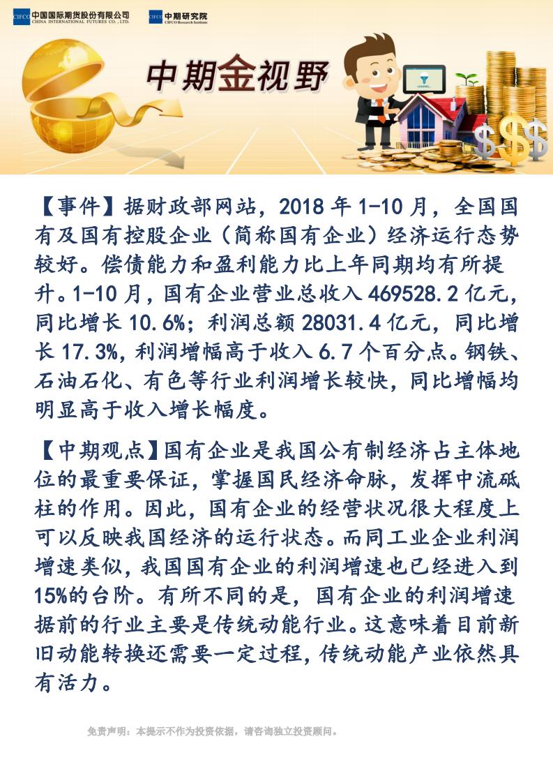 【易胜博金视野】国企盈利状况表明传统动能仍具活力_00.png