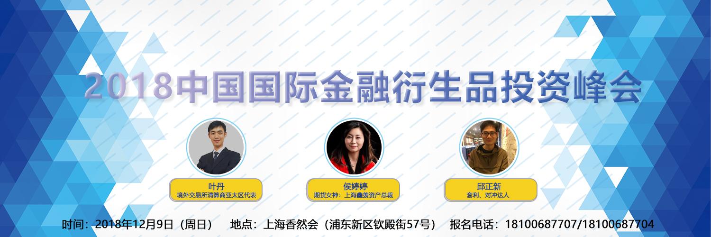 2018中国国际金融衍生品投资峰会