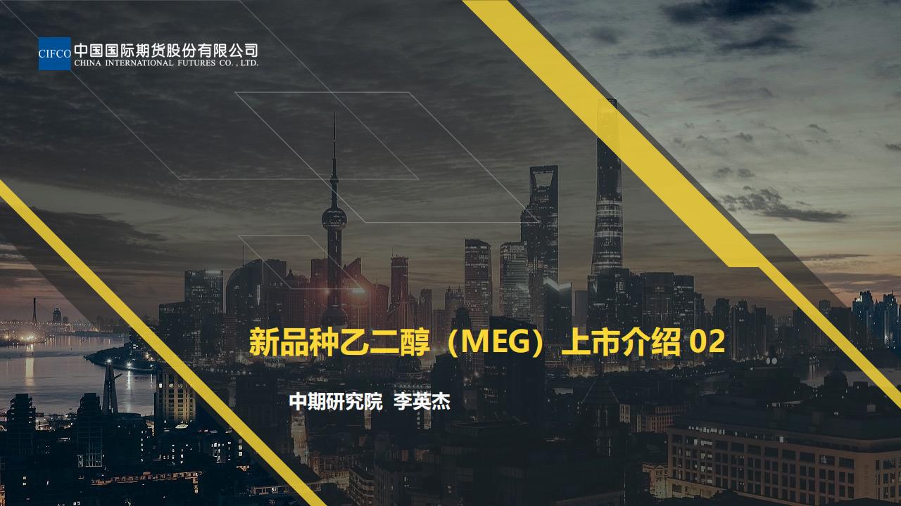 新期货品种--乙二醇(MEG)--上市介绍 02--易胜博研究院 李英杰(1)_00.png